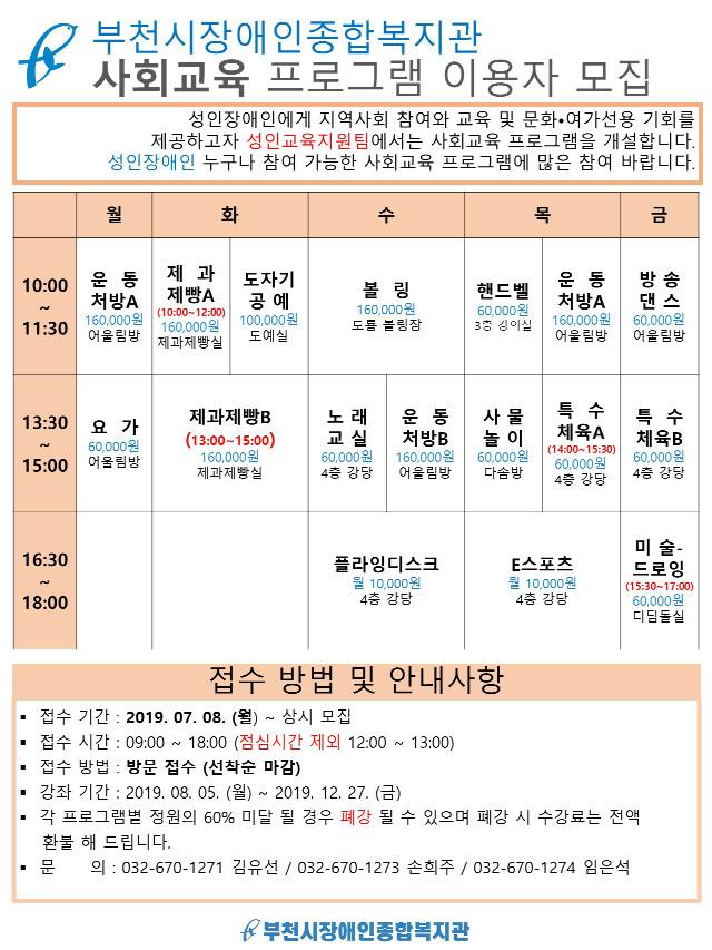 2019사회교육 하반기 홍보지.jpg