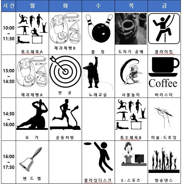 시간표.jpg