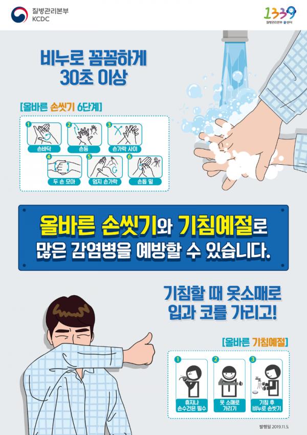 감염병예방(손씻기,_기침예절)_포스터[1].png