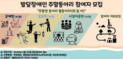 2020년 주말동아리 홍보현수막_1.png