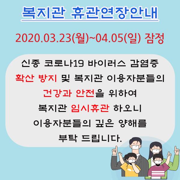 코로나19 휴관안내.png