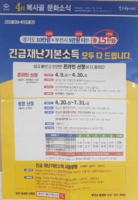 4월 복사골 문화소식.png
