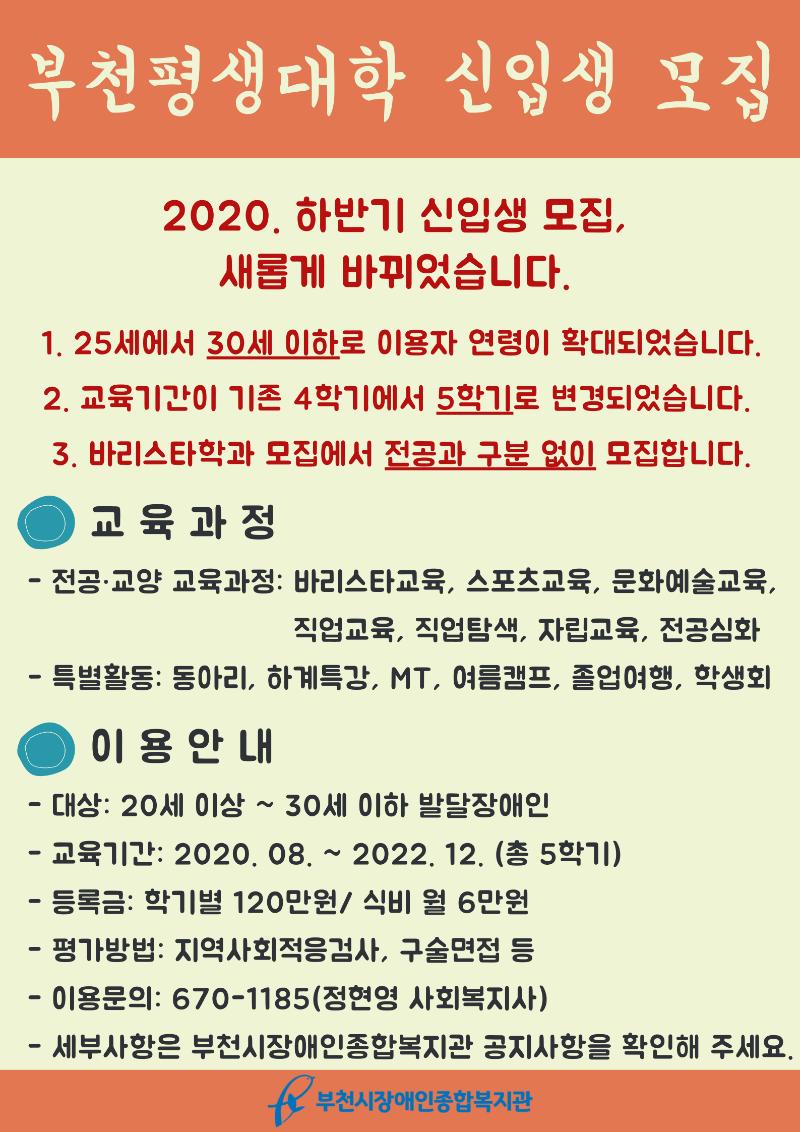 부천평생대학 신입생모집(8월).png