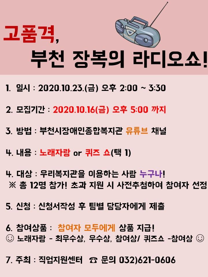 고품격 부천장복의 라디오쇼 홍보지.JPG