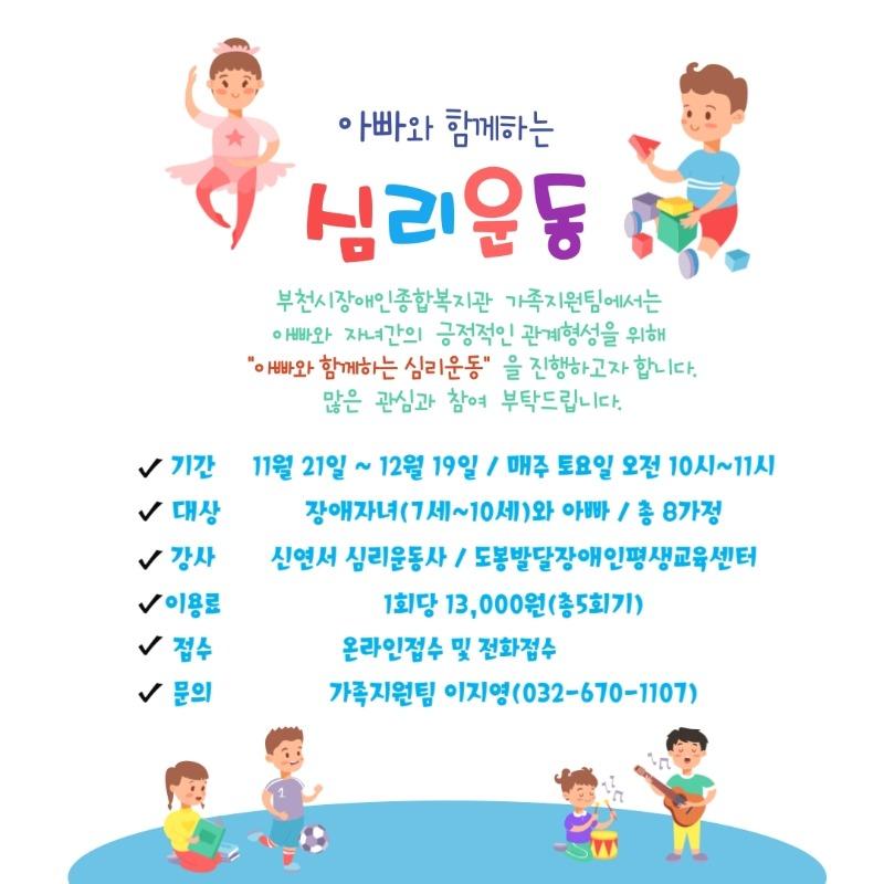 2020심리운동홍보지_추가모집수정.jpg