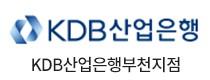 KDB산업은행부천지점