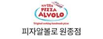 피자알볼로 원종점