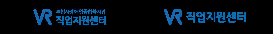 부천시장애인종합복지관 직업지원센터 로고