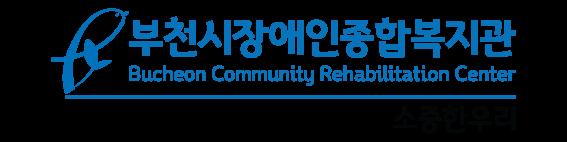 부천시장애인종합복지관 (Bucheon Community Rehabilitation Center) 소중한 우리